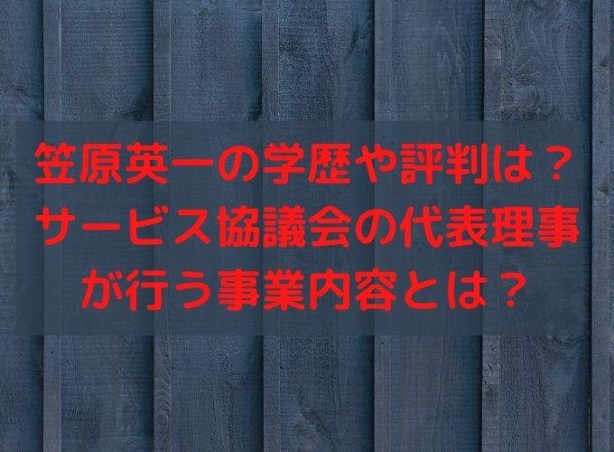 笠原英一 学歴 評判