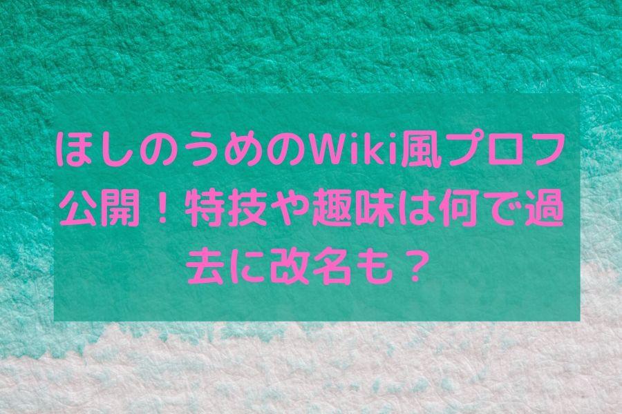 ほしのうめ Wiki