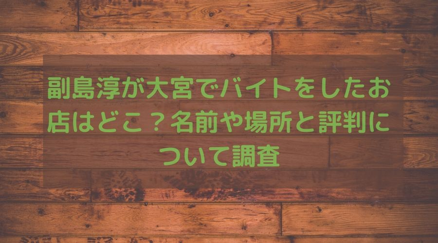 副島淳 大宮