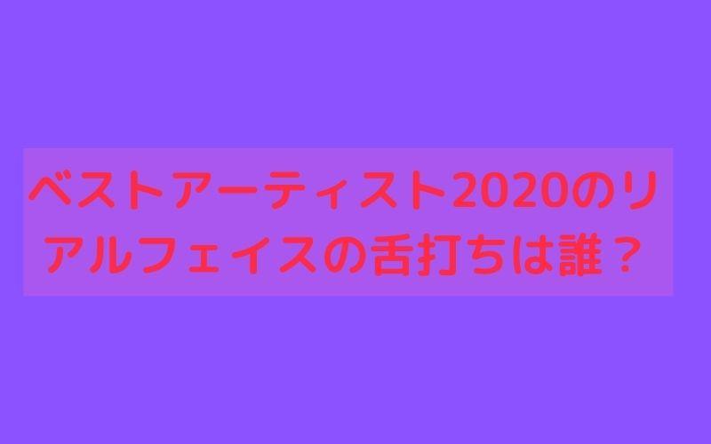 ベストアーティスト2020 舌打ち
