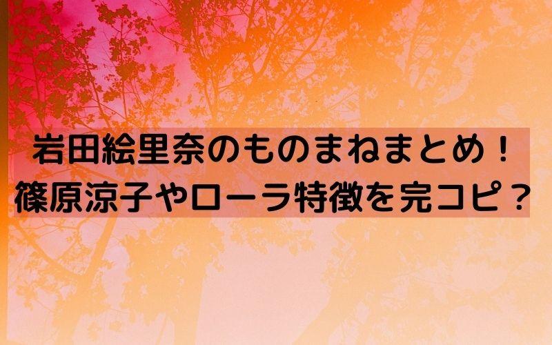 岩田絵里奈 ものまね