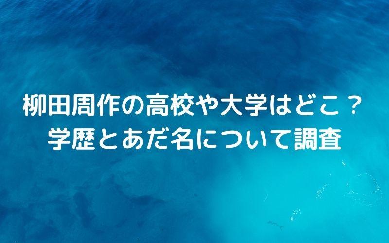 柳田周作 高校 大学