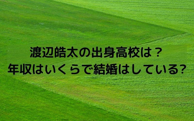 渡辺皓太 高校