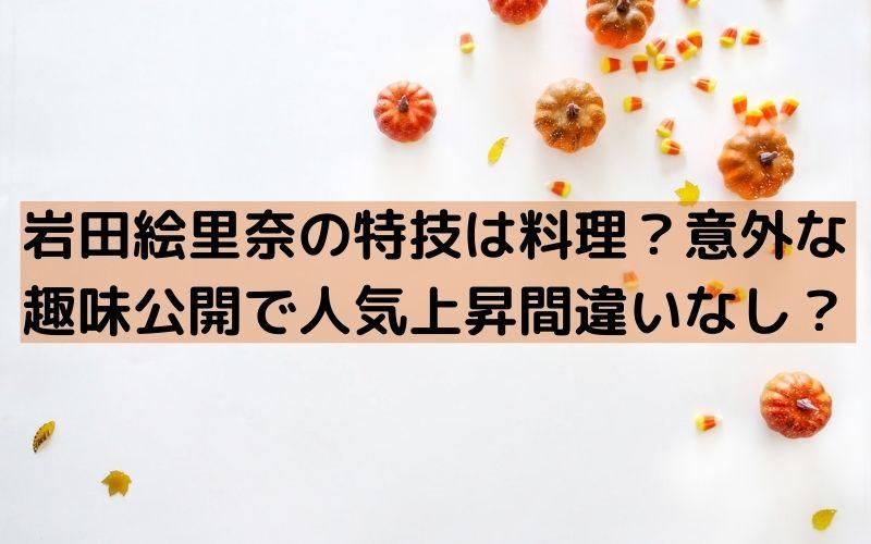岩田絵里奈 特技 料理