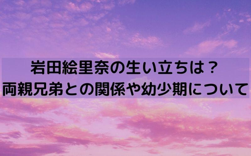 岩田絵里奈 生い立ち