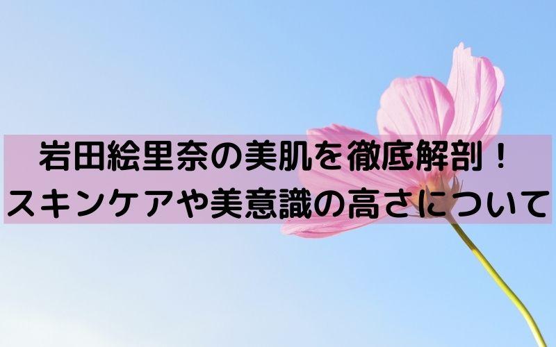 岩田絵里奈 美肌