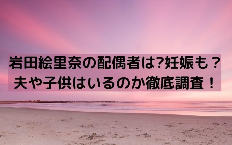 岩田絵里奈 配偶者
