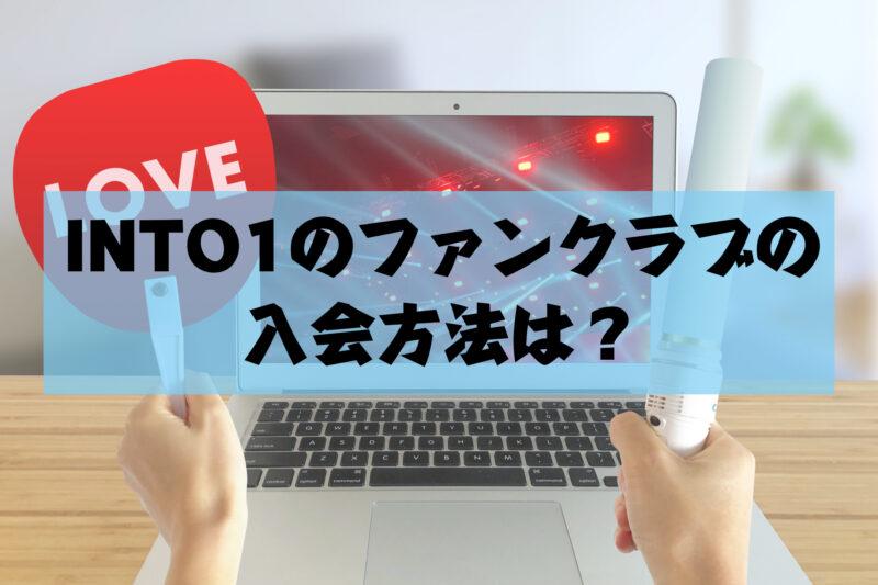 INTO1,ファンクラブ,入会方法