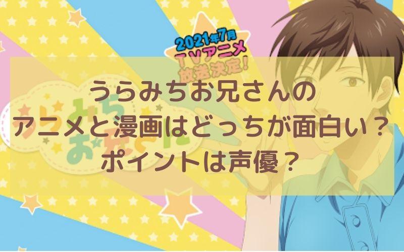 うらみちお兄さん アニメ 漫画 どっち