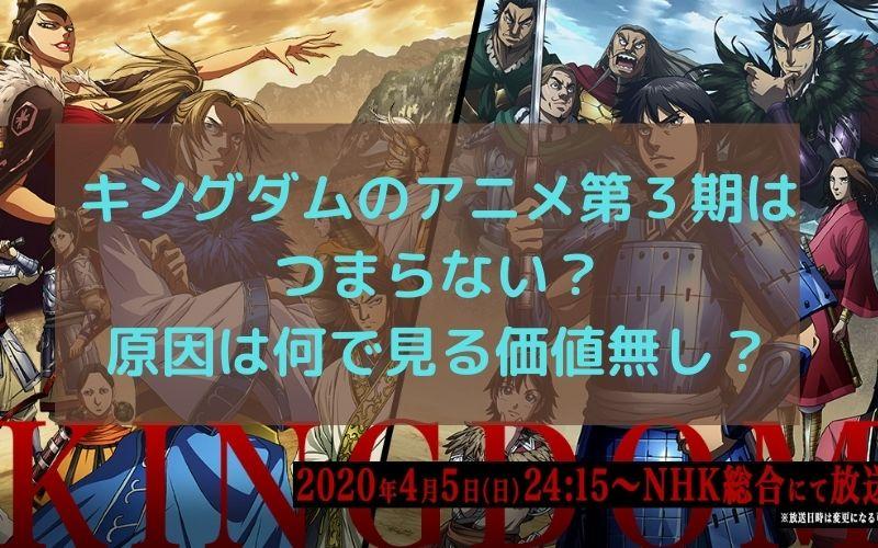 キングダム アニメ 第3期 つまらない
