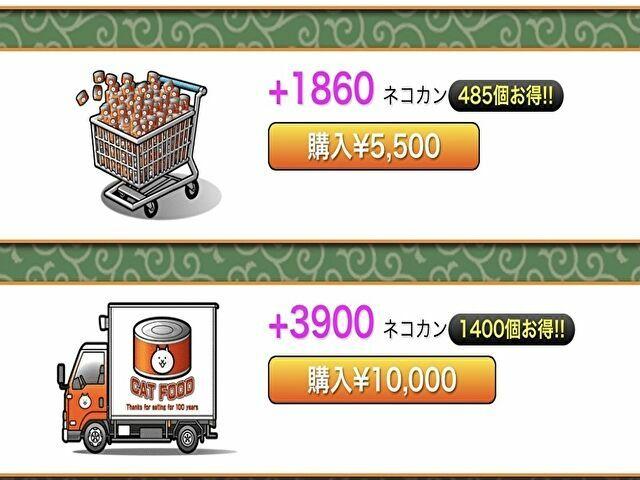 にゃんこ大戦争 ネコカン 値段