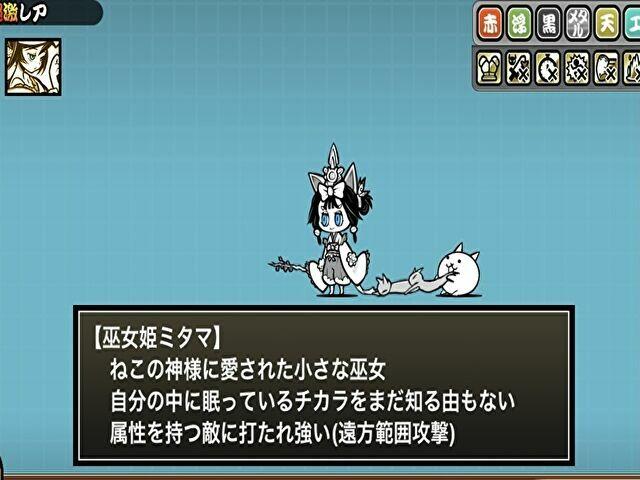 にゃんこ大戦争 超ネコ祭り 極みネコ祭り どっち