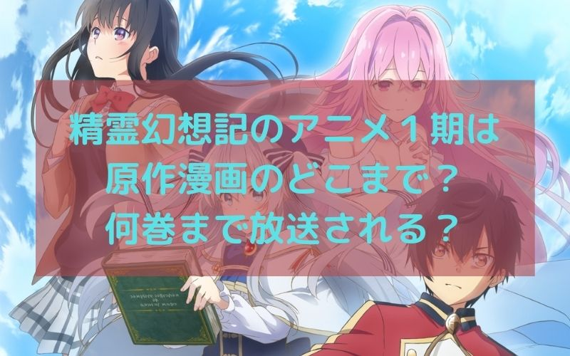 精霊幻想記 アニメ どこまで