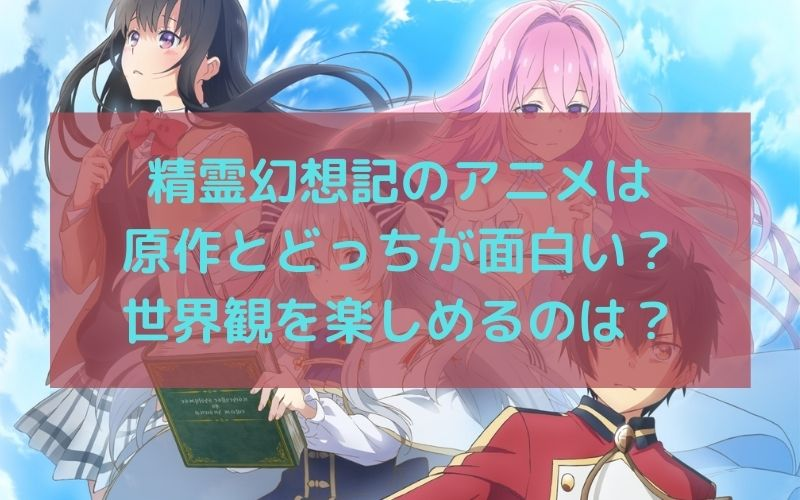精霊幻想記 アニメ 原作 どっち