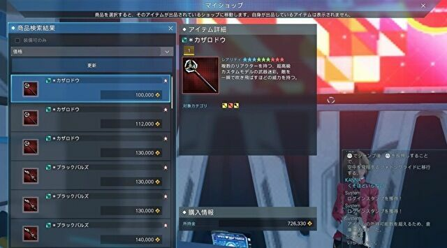 PSO2NGS 武器迷彩 入手方法