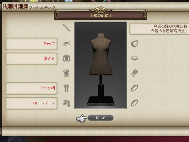 FF14 ファッションチェック 100点 報酬
