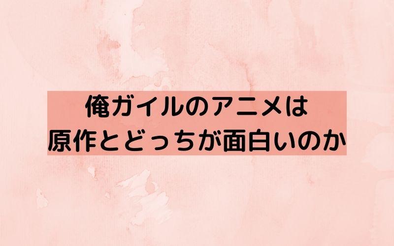 俺ガイル アニメ 原作 どっち 面白い