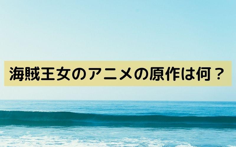 海賊王女 アニメ 原作