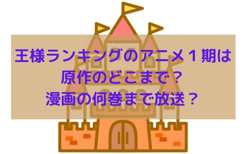 王様ランキング アニメ 原作 どこまで