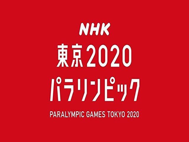 パラリンピック開会式の再放送はいつ?