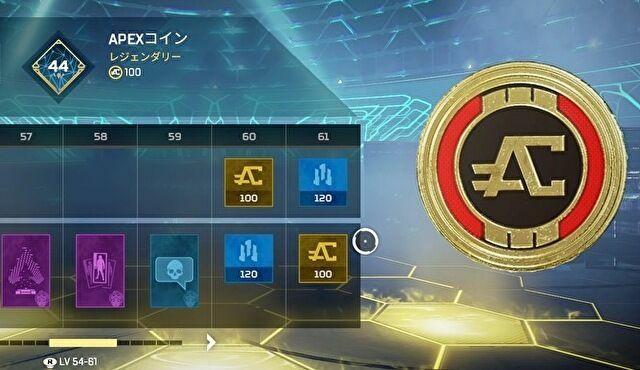 APEX コイン 貯め方