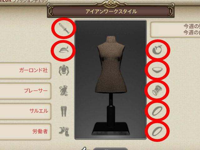 FF14 ファッションチェック 100点にならない