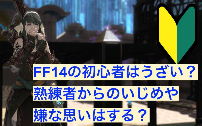 FF14  初心者 うざい