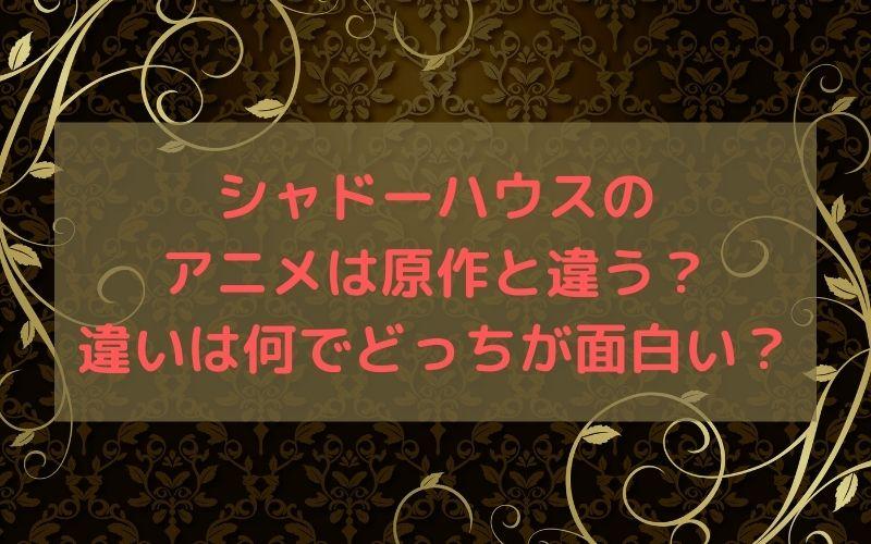 シャドーハウス アニメ 原作 違う