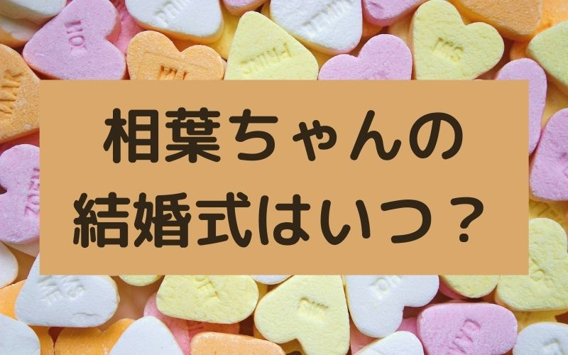 相葉ちゃんの結婚式はいつかの題名